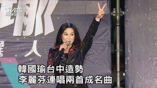 【TVBS新聞精華】韓國瑜台中造勢 李麗芬連唱兩首成名曲