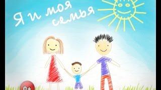 Я и моя семья. Юля Кислобаева