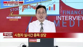 김현구의 주식 코치 20200711