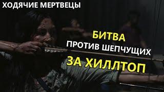 ХОДЯЧИЕ МЕРТВЕЦЫ 10 СЕЗОН [СПОЙЛЕРЫ] - ОБСУЖДЕНИЕ 3 СЕРИИ И РАЗБОР ТРЕЙЛЕРА 4 . БИТВА ЗА ХИЛЛТОП