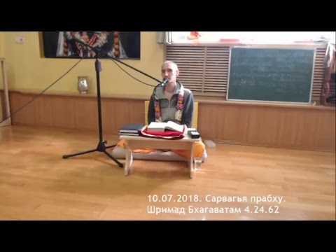Шримад Бхагаватам 4.24.62 - Сарвагья прабху