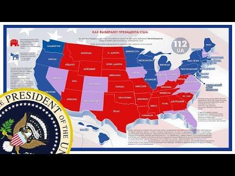 Выборы президента США.