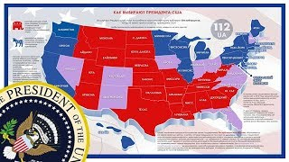 Выборы президента США. Как его выбирают?