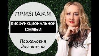Признаки ДИСФУНКЦиональной СЕМЬИ – Психология для жизни  Урок 17 – Светлана Кошелева