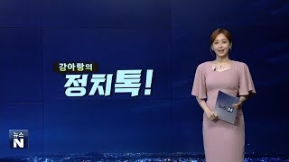 """210729 강아랑의 정치톡 (""""민망한 떼창&…"""