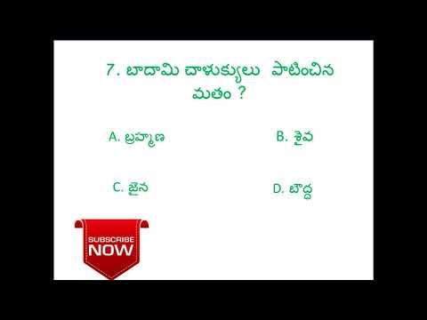 Telagana history bits/chalukya dynasty/చాళుక్యుల సామ్రాజ్యం