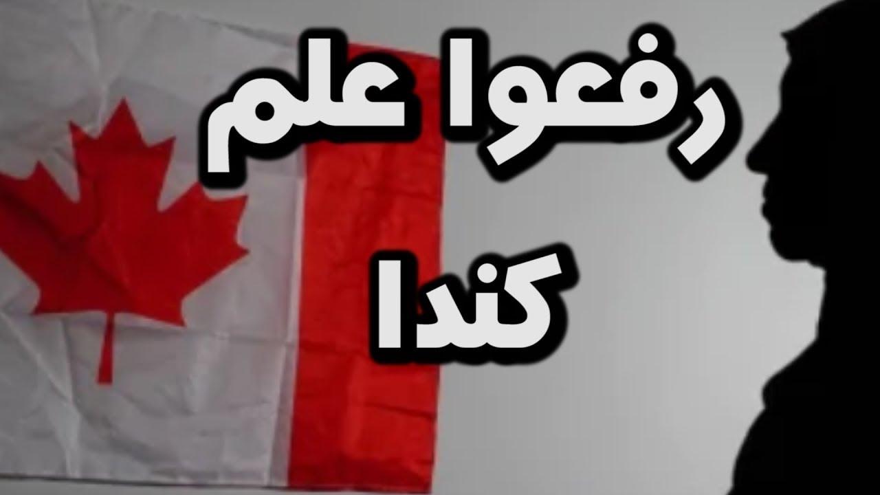 عائلة سعودية تطالب كندا بعدم ترحيلهم