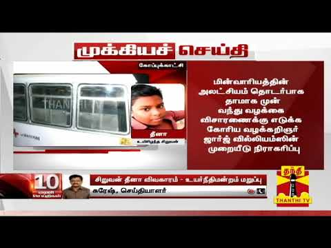 #BoyDeath #ElectrocutionCase #HighCourt மின்கம்பியை மிதித்து 14 வயது சிறுவன் தீனா உயிரிழந்த விவகாரம்: தாமாக முன்வந்து வழக்கை விசாரணைக்கு எடுக்க சென்னை உயர்நீதிமன்றம் மறுப்பு  Uploaded on 17/09/2019 :   Thanthi TV is a News Channel in Tamil Language, based in Chennai, catering to Tamil community spread around the world.  We are available on all DTH platforms in Indian Region. Our official web site is http://www.thanthitv.com/ and available as mobile applications in Play store and i Store.   The brand Thanthi has a rich tradition in Tamil community. Dina Thanthi is a reputed daily Tamil newspaper in Tamil society. Founded by S. P. Adithanar, a lawyer trained in Britain and practiced in Singapore, with its first edition from Madurai in 1942.  So catch all the live action @ Thanthi TV and write your views to feedback@dttv.in.  Catch us LIVE @ http://www.thanthitv.com/ Follow us on - Facebook @ https://www.facebook.com/ThanthiTV Follow us on - Twitter @ https://twitter.com/thanthitv