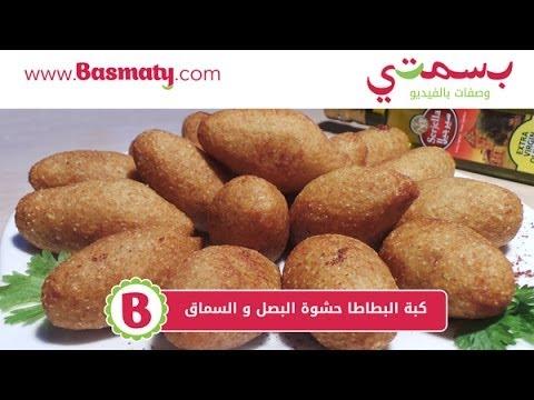 كبة البطاطا بحشوة البصل والسماق : وصفة من بسمتي - www.basmaty.com