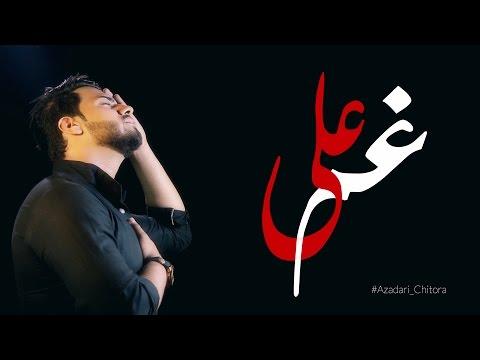 Noha Shahadat Mola Ali A s Ek Aisa Bhi Waqt Ayga Syed Aarhan Naqvi 19 Ramzan 2016