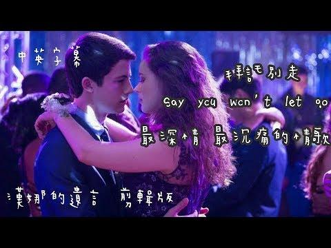 🌧最深情,也是最沉痛的情歌: Say you won't let go 中英字幕【漢娜的遺言剪輯版】