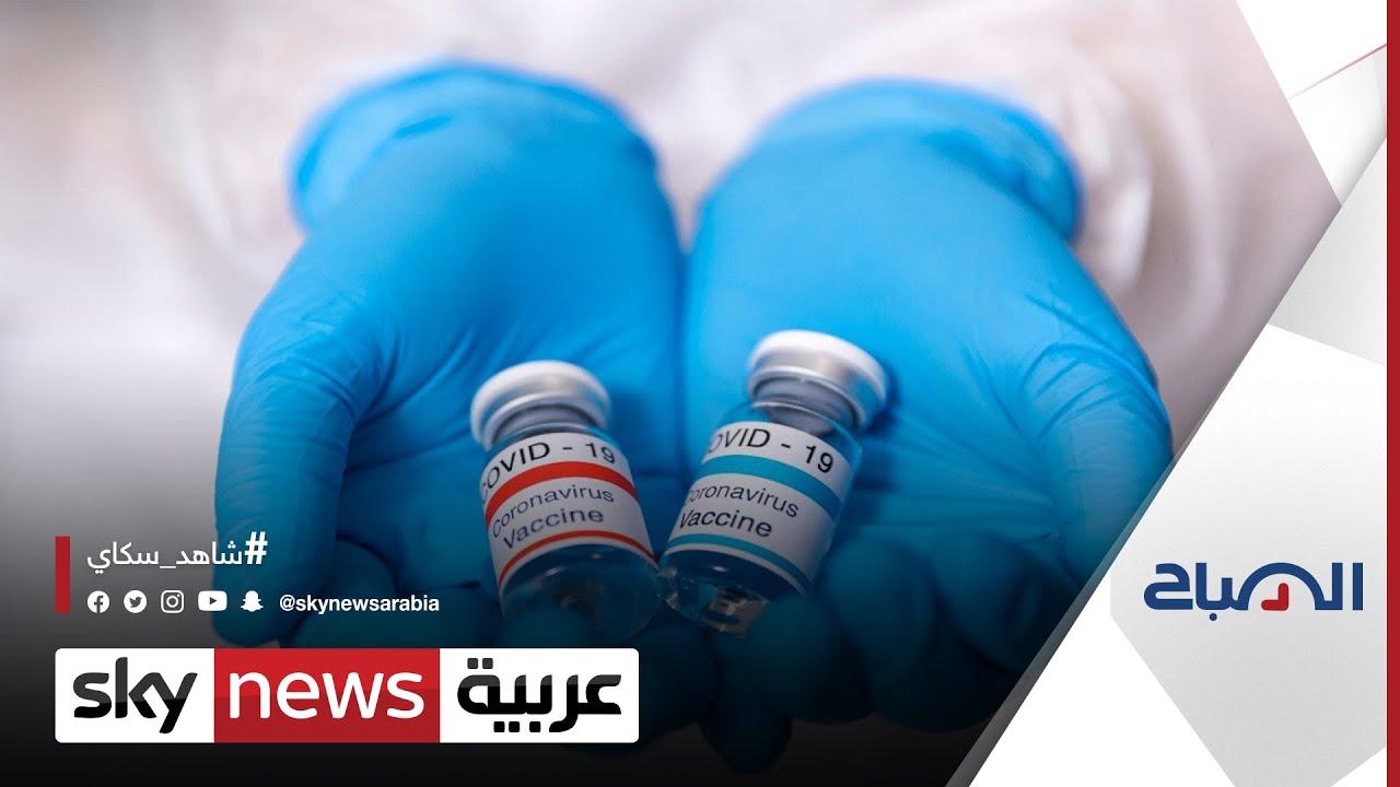 ما مدى صحة خلط اللقاحات وهل تطعيم العاملين في مجال الصحة يجب أن يكون إلزاميا؟| #الصباح  - 11:55-2021 / 7 / 14