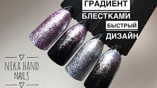 Градиент блестками 💜 Растяжка блестками 💜 Быстрый и легкий дизайн ногтей 💜 Nail design 💜 Омбре