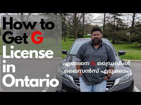Driving In Ontario | How To Get Your G License | എങ്ങനെ ഡ്രൈവിംഗ് ലൈസൻസ് എടുക്കാം | Malayalam