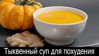 Суп из тыквы для создания тела своей мечты