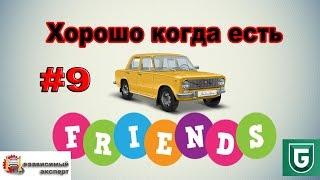 Сериал Печалька #9 Хорошо Когда Есть Друзья!!!