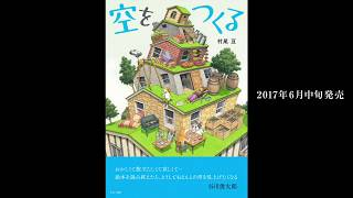 絵本『空をつくる』(村尾 亘/作・絵 小さい書房刊)を2017年6月中旬に...