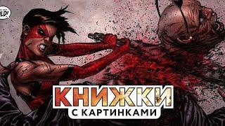 Самые жестокие смерти комиксов Marvel | Книжки с Картинками | Выпуск 10