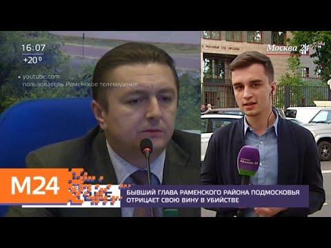 Бывший глава Раменского района Подмосковья отрицает свою вину в убийстве - Москва 24
