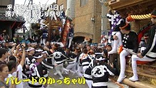 2014年10月11日 泉大津濱八町だんじり祭り 宵宮① パレードでのかちあい...