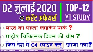 2 July 2020 Current Affairs  Daily Gk in Hindi 2 जुलाई  Important questions for Next Exam SSC NTPC