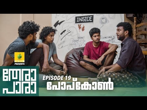 thera para season 01 ep 19 mini web series karikku kariku malayalam web series super hit trending short films kerala ???????  popular videos visitors channel   karikku kariku malayalam web series super hit trending short films kerala ???????  popular videos visitors channel