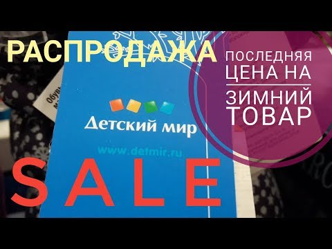 Обзор м.Детский мир/ Распродажа/ Последняя цена на зимний товар от 4 апреля 2019г