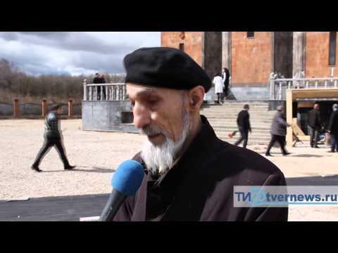 В Твери почтили память жертв геноцида армян