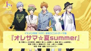 【A3!】夏組ユニットテーマ曲『オレサマ☆夏summer』
