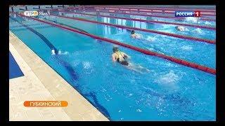 Четыре дня водного азарта. Окружной чемпионат по плаванию в Губкинском