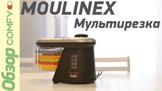 Moulinex DJ905832 – мультирезка, которая за 1 минуту приготовит салат Оливье - Обзор от Comfy.ua