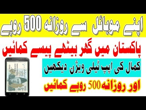 How To Earn Online Money in Pakistan - Earn Money With Android App Latest 2017 -How To Tech Bros