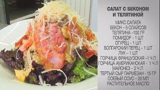 Салат с беконом и телятиной / Салат с беконом / Салат с телятиной / Теплый салат / Рецепты салатов