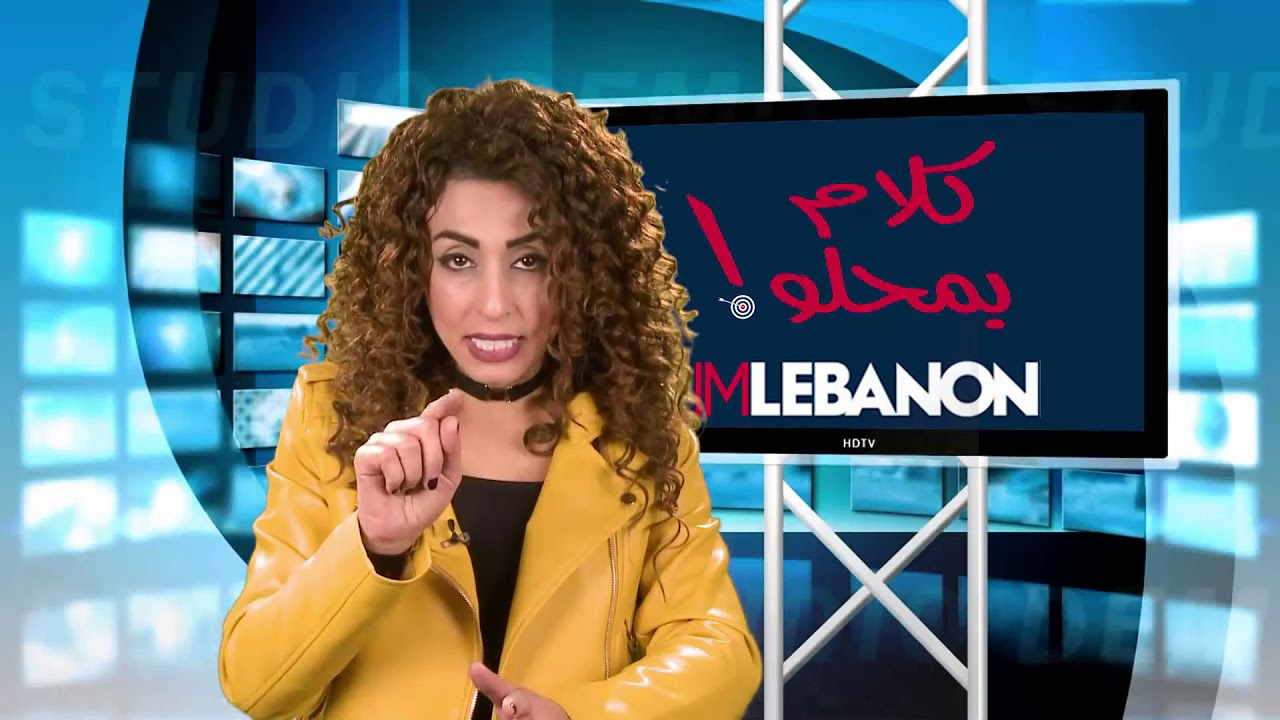 Kalem Bi Mhalo - Episode 886 - الزواج المدني بلبنان حرام بس تسجيلو حلال؟!