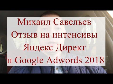 Отзыв на интенсивы Яндекс Директ и Google Adwords 2018, Михаил Савельев