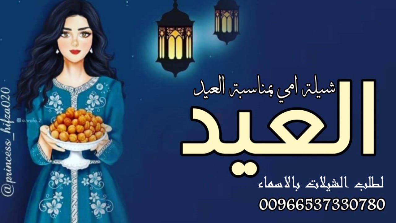 شيلات عن العيد 2020 مع احلى العيد بعد شهر الصيام شيلات العيد كلمات جديد Youtube