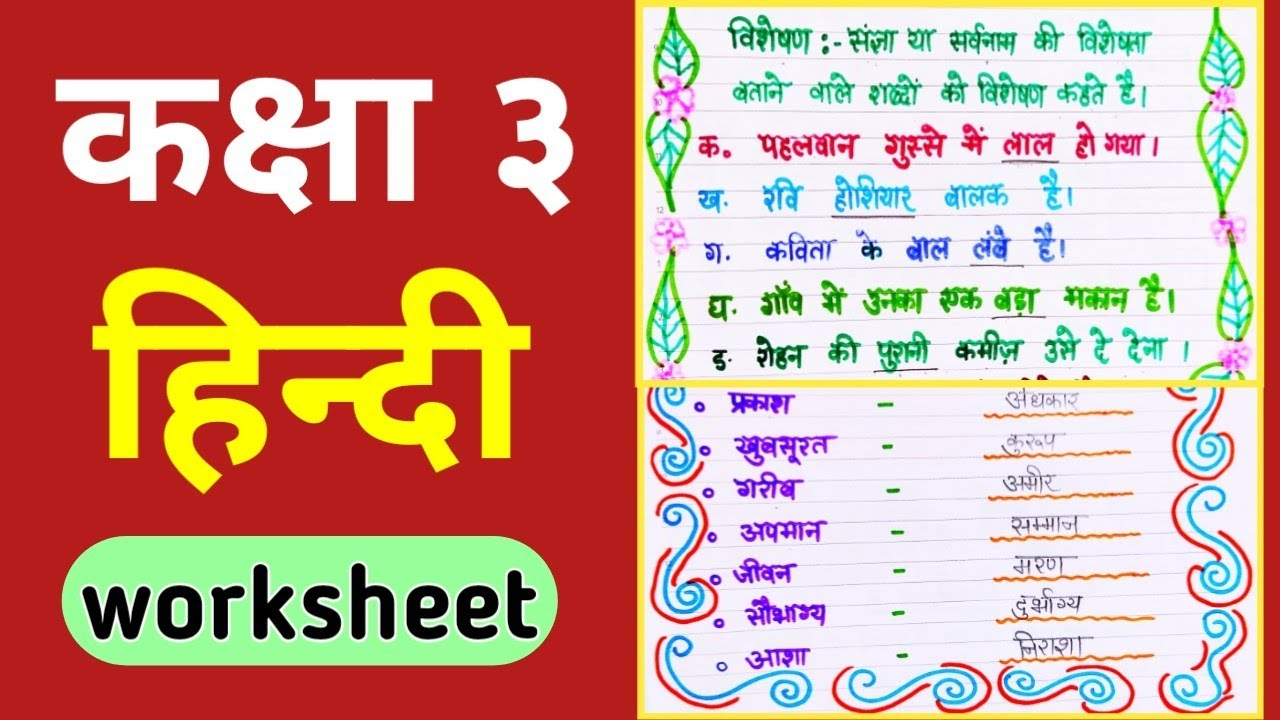 small resolution of 🌺 class 3 hindi worksheet । hindi worksheet for class 3 । hindi worksheet  । grade 3 hindi worksheet - YouTube