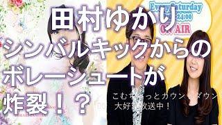 ゆかりん、はいすぺっくだからな~(棒) 画像 http://www.joqr.co.jp/c...