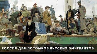 Россия для потомков русских эмигрантов