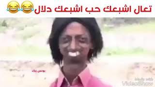 تحميل تعال اشبعك حب mp3
