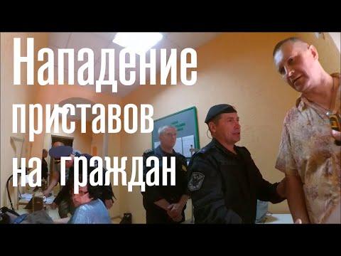 Уголовное преступление калужских приставов!!!!. ФССП г.Калуга
