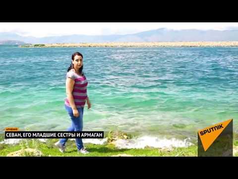 Скрытые красоты Армении: озеро Севан и бассейн для фей