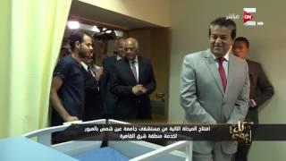كل يوم - افتتاح المرحلة الثانية من مستشفى جامعة عين شمس بالعبور لخدمة منطقة شرق القاهرة