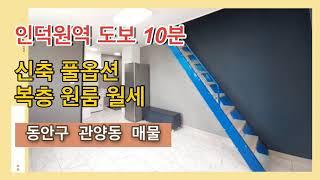안양부동산) 인덕원역 신축 복층원룸 풀옵션 월세