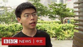 逃犯條例:黃之鋒回應為何說抗爭未結束- BBC News 中文 |一國兩制|反送中|
