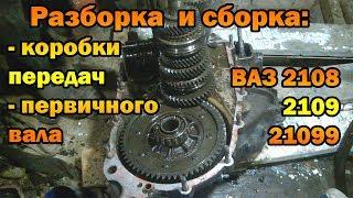Разборка и сборка коробки передач, первичного вала ВАЗ 2108, 2109, 21099