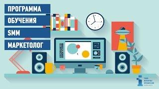 Программа обучения SMM маркетолог