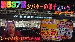 俺の実践!第537話 名古屋まで遊びに行ってCR北斗無双を心行くまで堪能します。