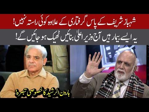 Haroon Rasheed fascinating analysis on Shahbaz Sharif arrest | 02 June 2020 | 92NewsHD