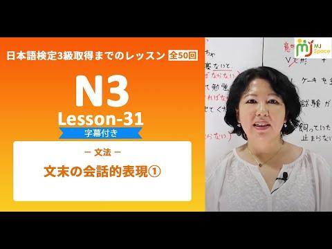 【Subtitle】N3-31日本語検定3級取得までのレッスン第31回(全50回)「~ないと、~ちゃった、~じゃう、~とく」